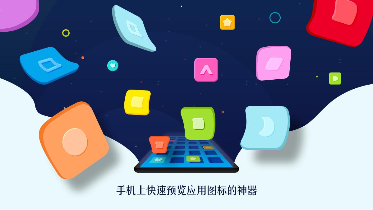 Icon Test — 手机上快速预览应用图标的神器