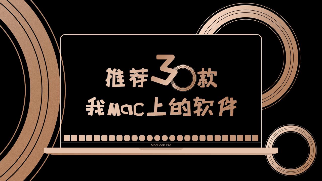 推荐我Mac上经常使用的30款软件