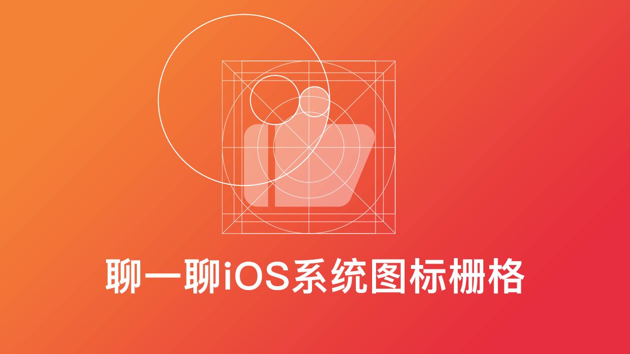 聊一聊iOS系统图标栅格&带你绘制系统图标