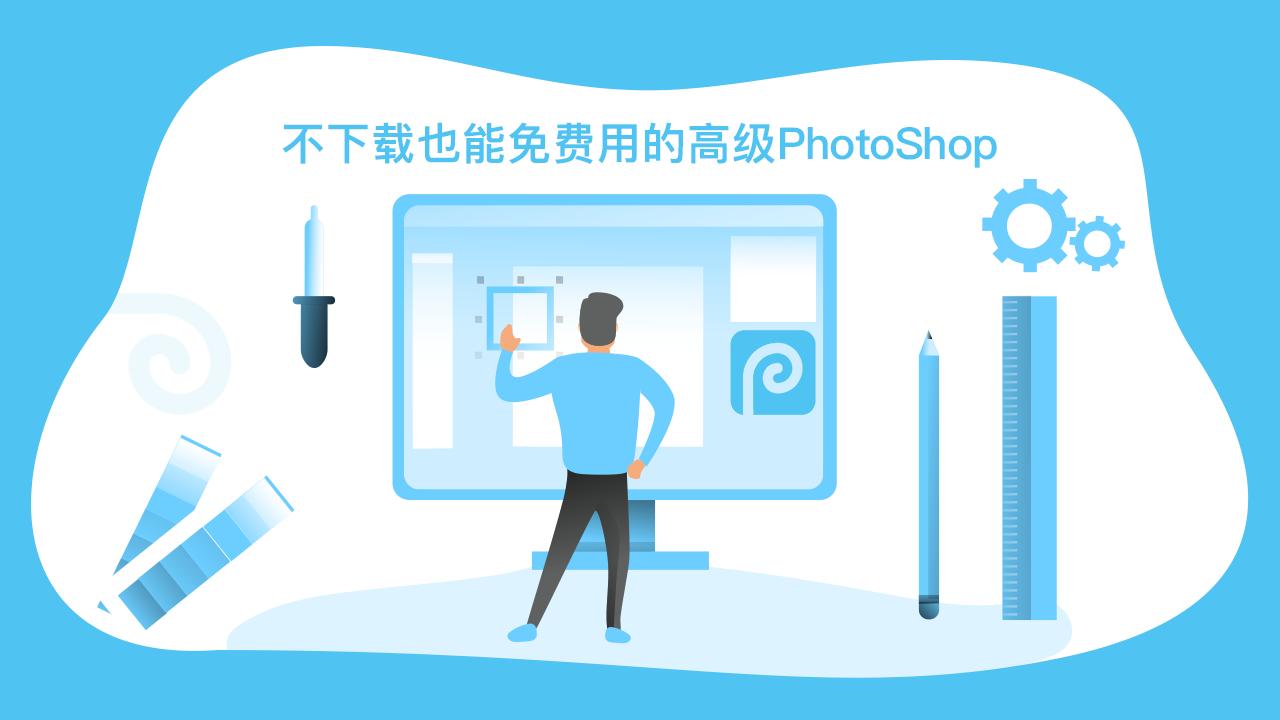 不下载也能免费用的高级PhotoShop