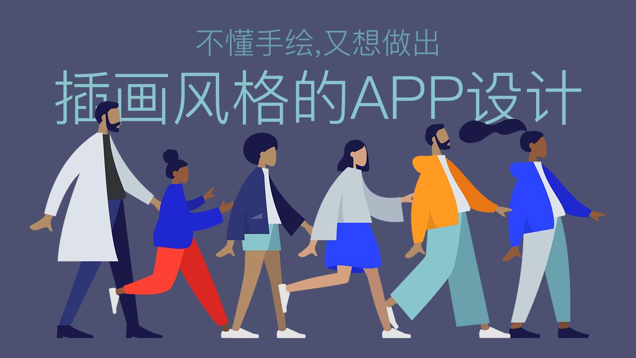 不懂手绘,又想做出插画风格的App设计?
