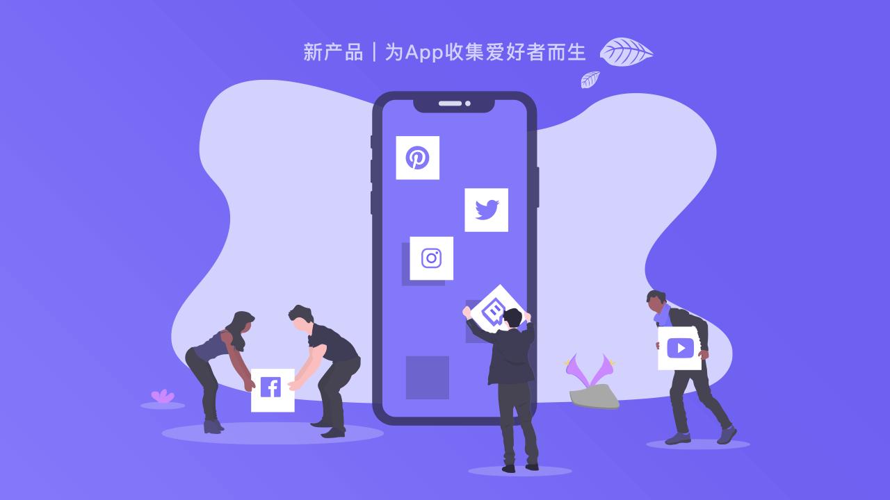 新产品 | 为App收集爱好者而生