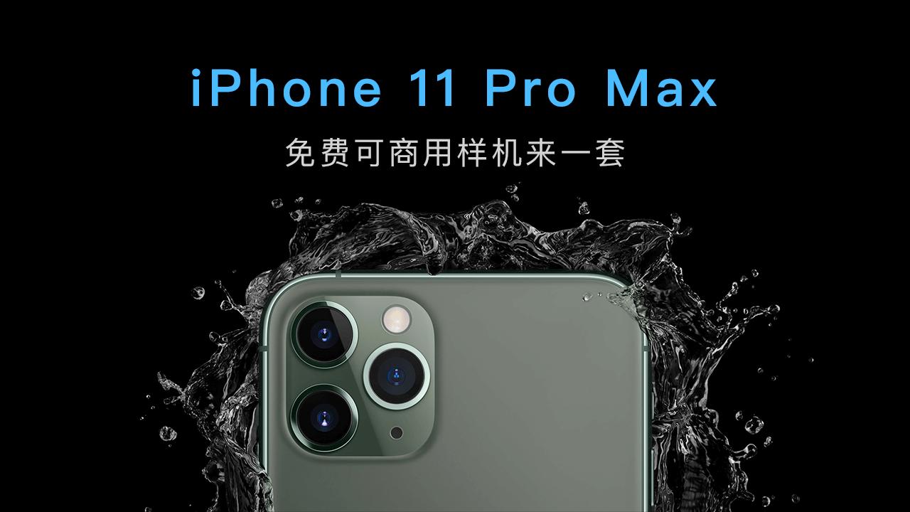 最新iPhone还没入手? iPhone 11 Pro Max 免费可商用样机来一套
