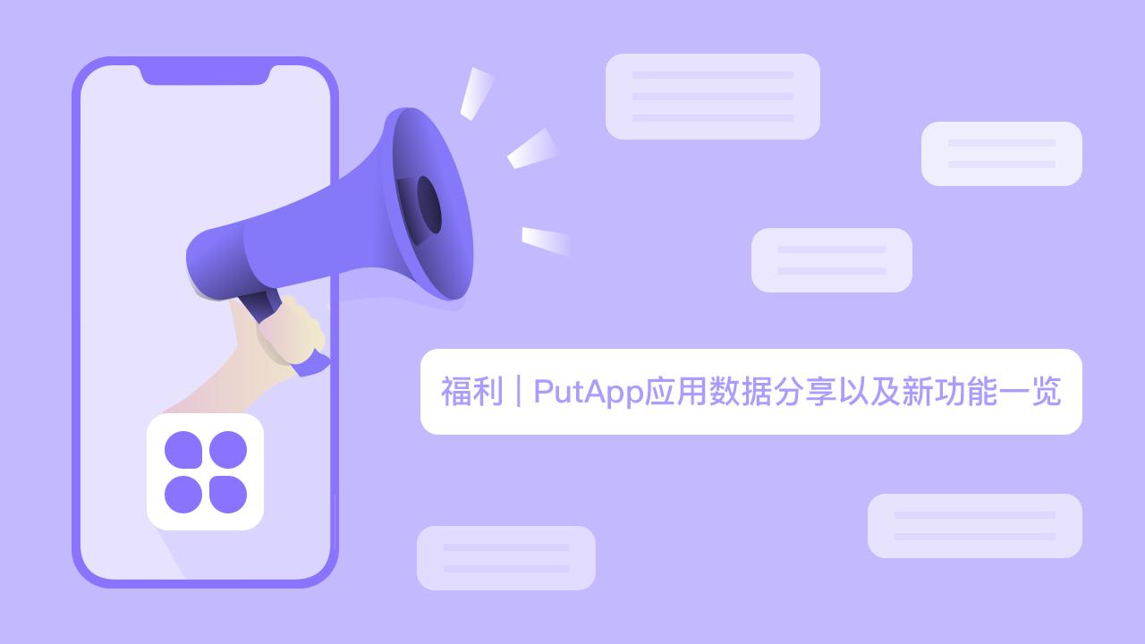 福利 | PutApp应用数据分享以及新功能一览