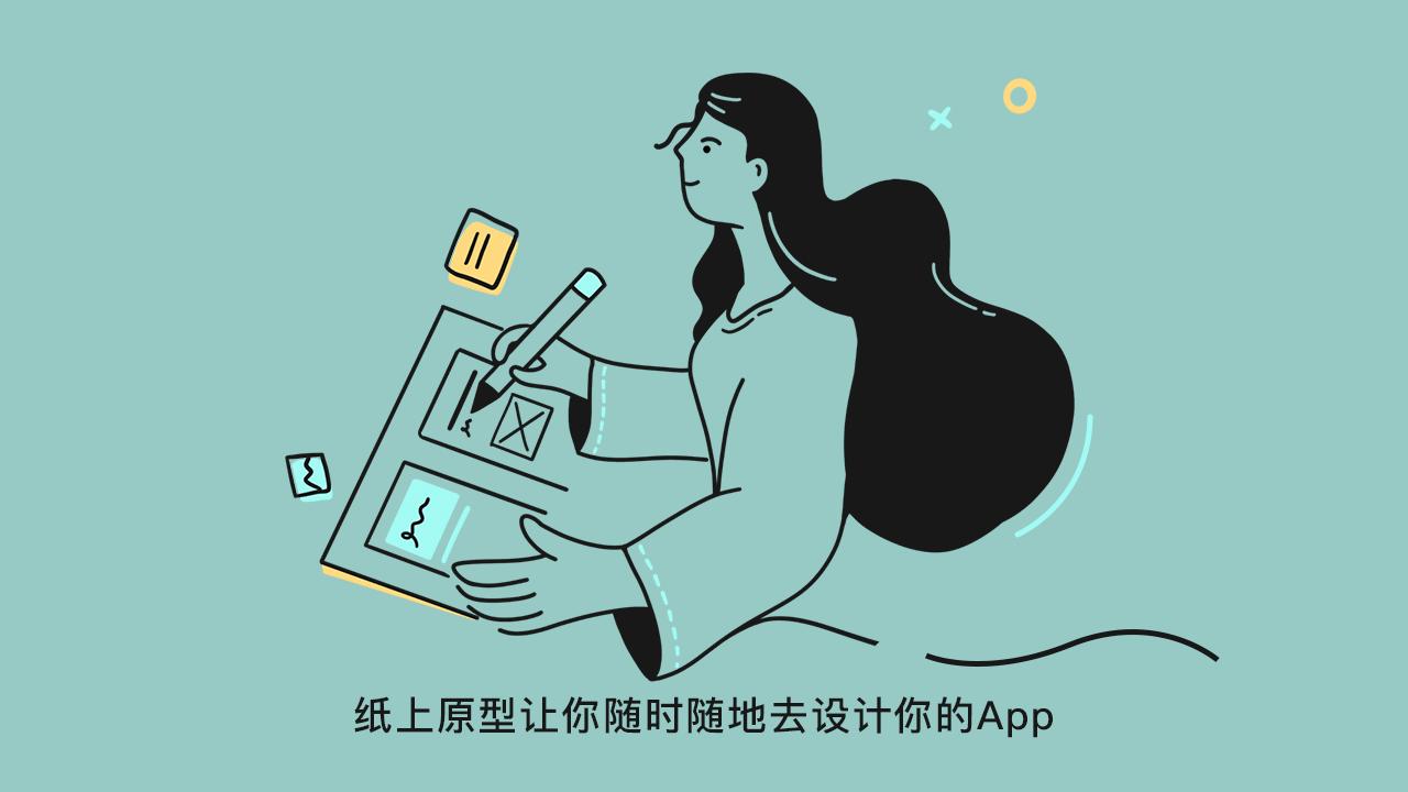 纸上原型让你随时随地去设计你的App
