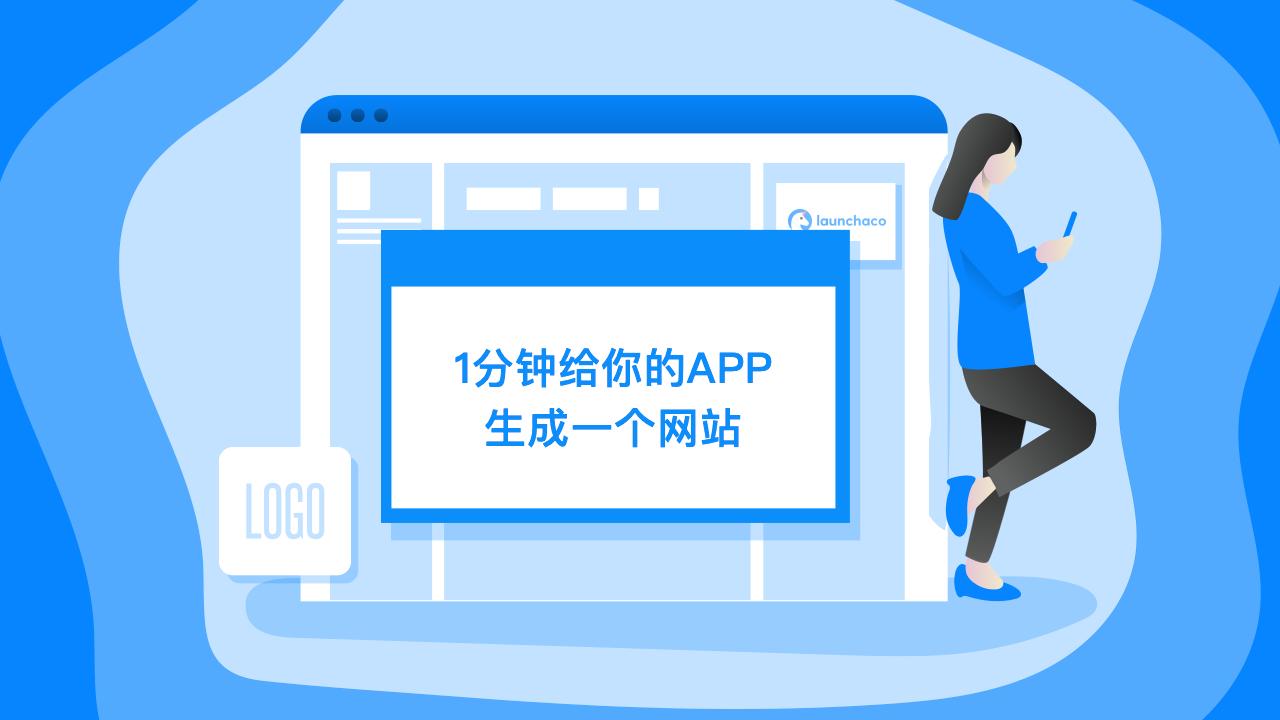 1分钟给你的App生成一个网站