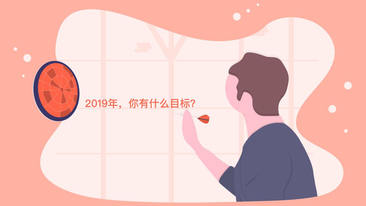 2019年,你有什么目标?