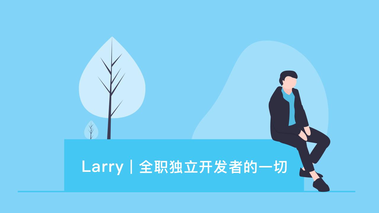 Larry | 全职独立开发者的一切