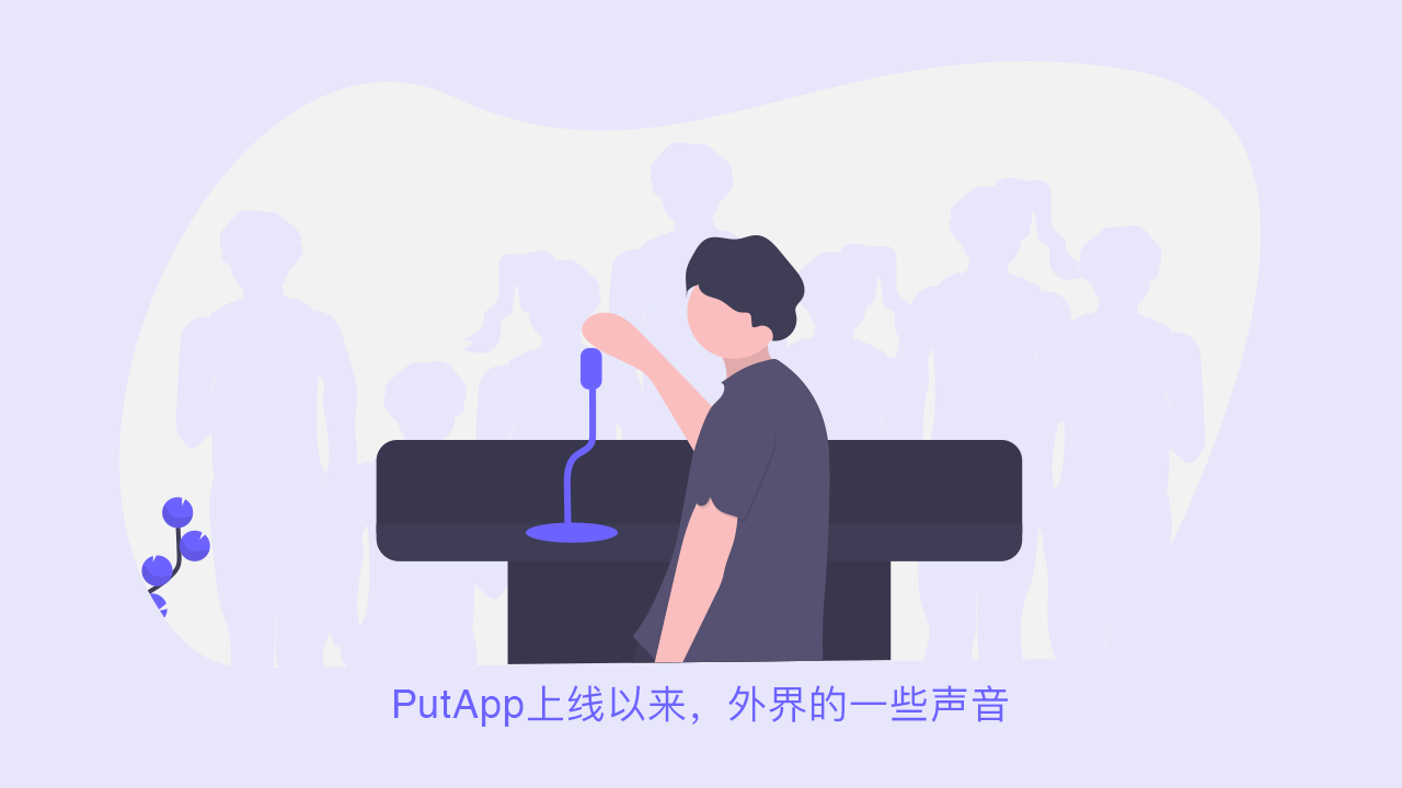 PutApp上线以来,外界的一些声音