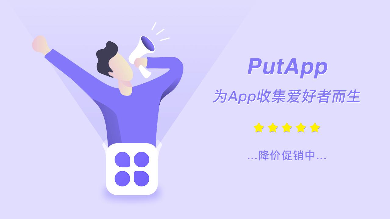 PutApp - 为App收集爱好者而生(降价促销中)